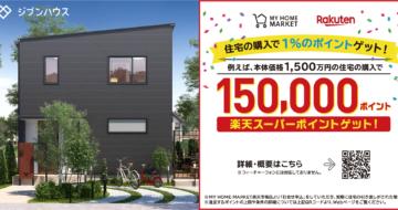 楽天スーパーポイント マイホームマーケット myhomemarket ジブンハウス キャンペーン