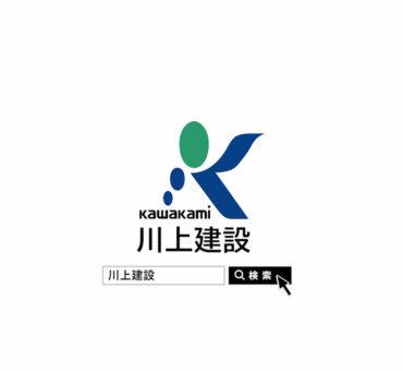 川上建設 CM テレビせとうち テレビCM 工務店