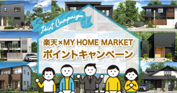 ジブンハウス マイホームマーケット 楽天市場 MYHOMEMARKET VR VR展示場 オンライン 家づくり 注文住宅